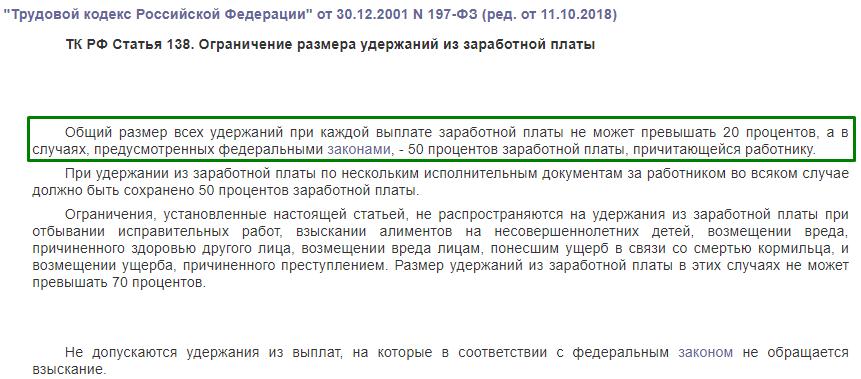 ТК РФ статья 138
