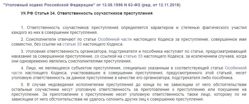УК РФ статья 34
