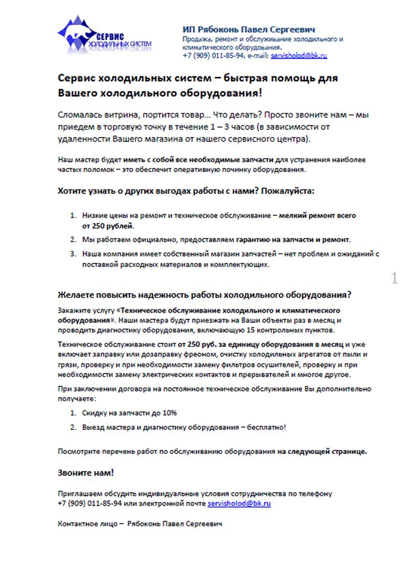 письмо напоминание о предложении сотрудничества