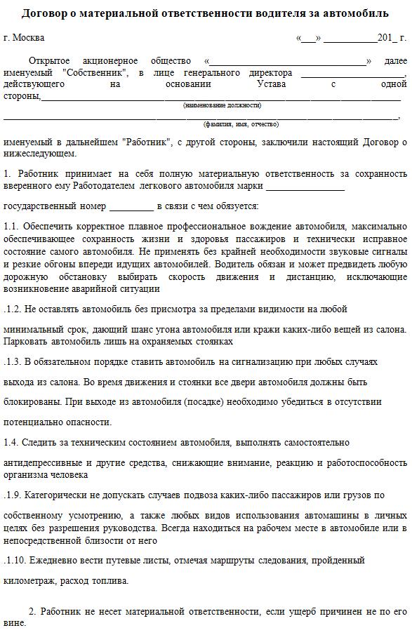 Образец договора материальной ответственности водителя за автомобиль