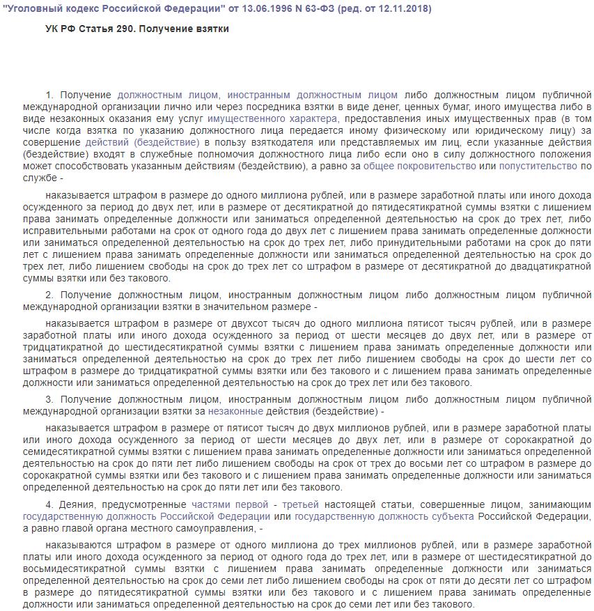 УК РФ статья 290 получение взятки