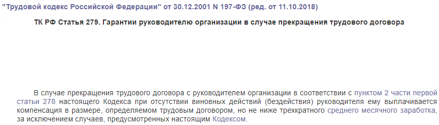 ТК РФ статья 279