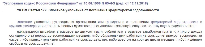 ук рф статья 177