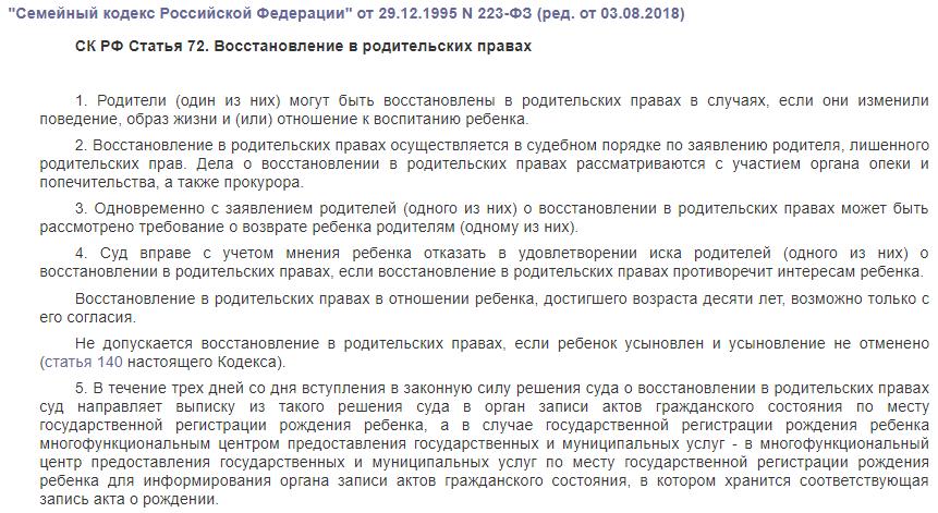 72 статья семейного кодекса РФ