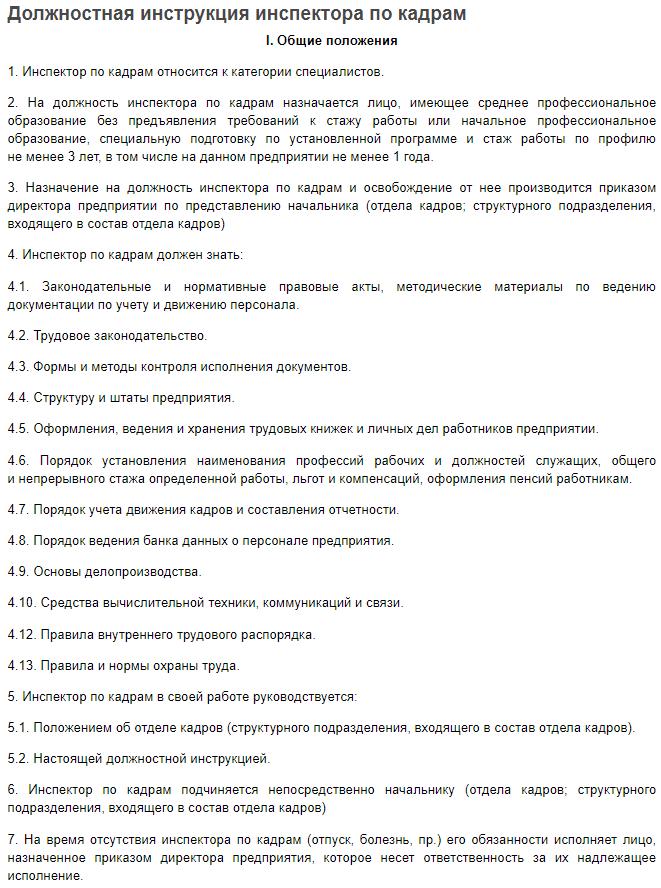 Образец должностной инструкции специалиста по кадрам