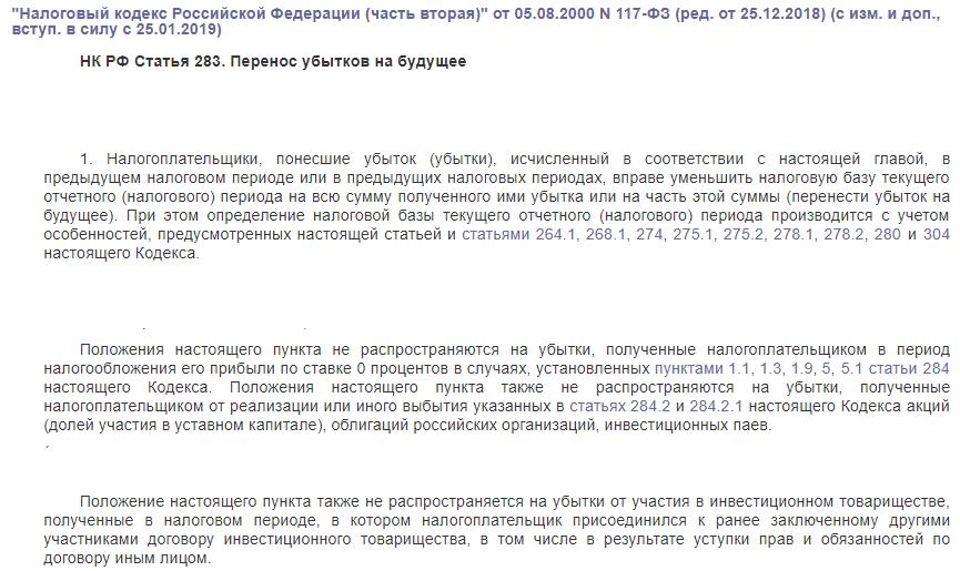 НК РФ статья 283 перенос убытков на будущее