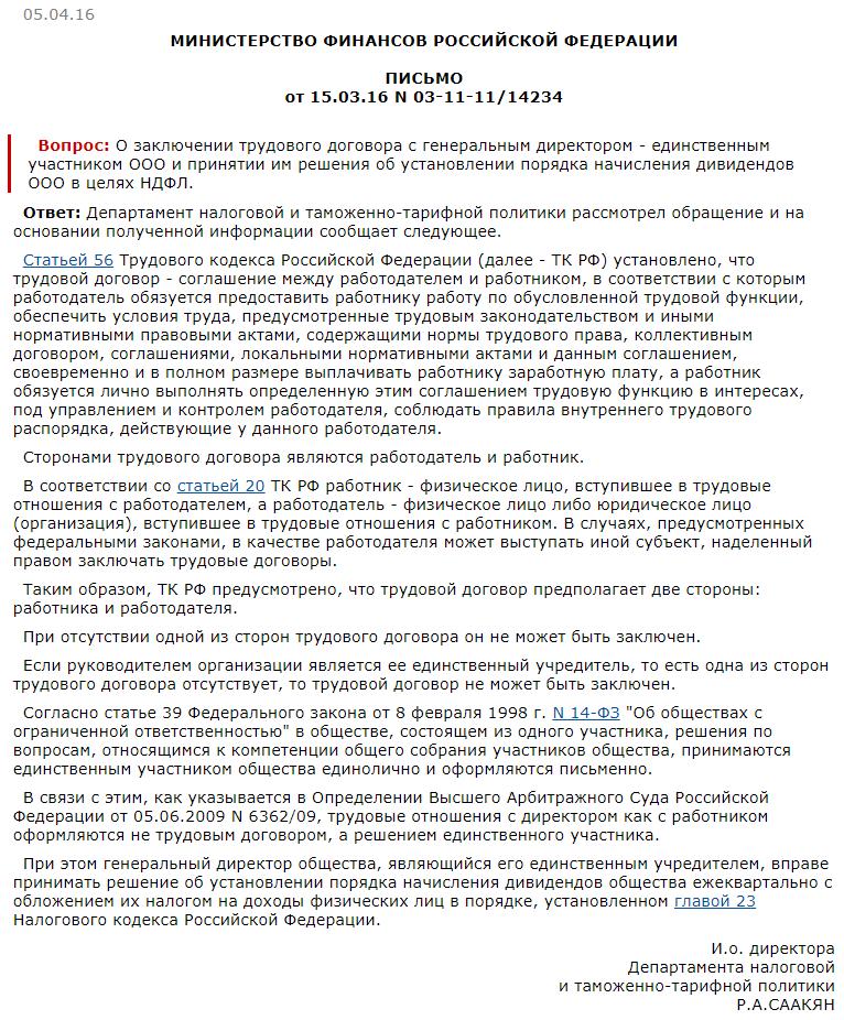 МИНФИН РФ письмо 14234