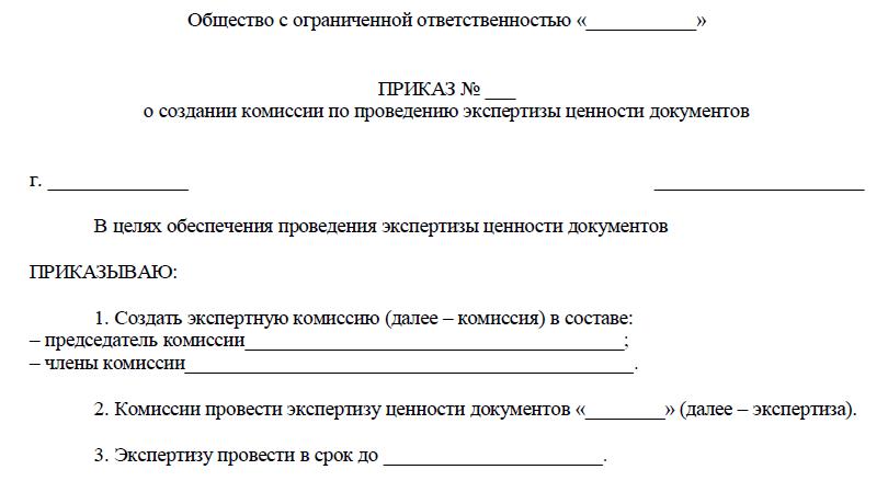 Приказ о создании комиссии по проведению экспертизы ценностей документов