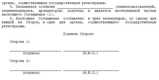 Соглашение о перераспределении земельного участка образец