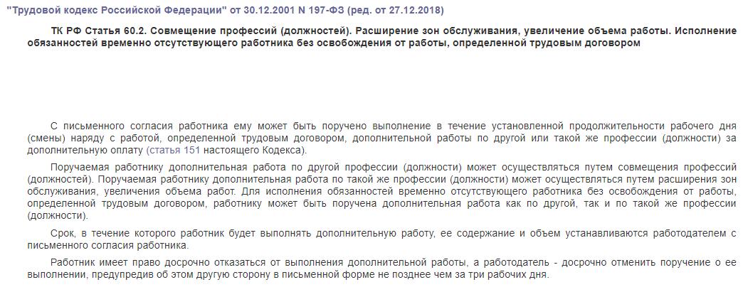 ТК РФ совмещение профессий
