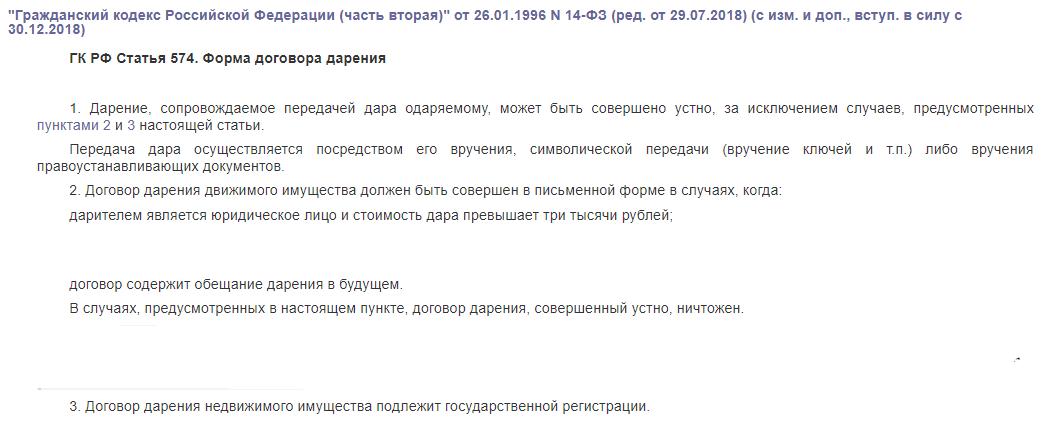 ГК РФ статья 574