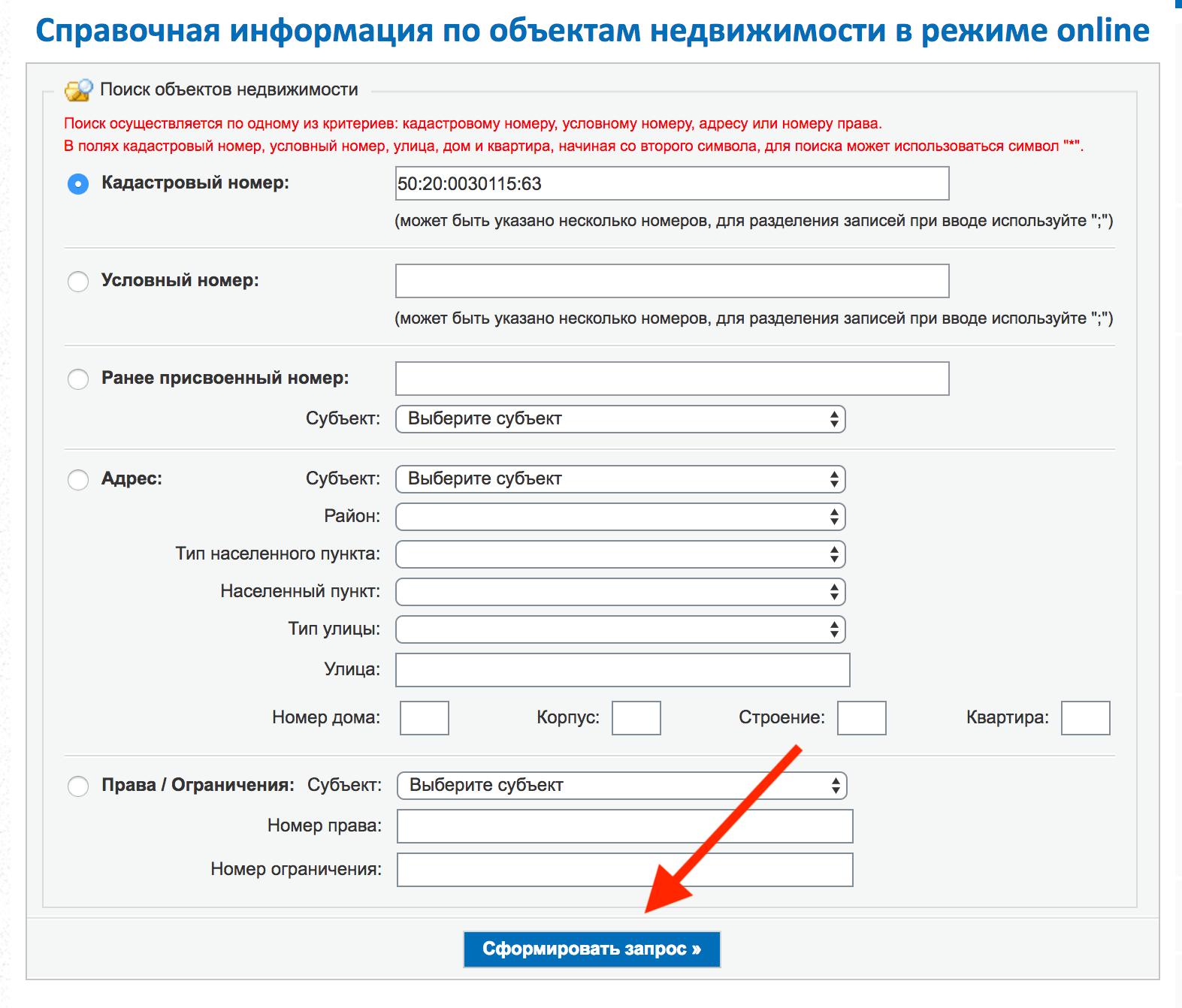 Формирование запроса по кадастровому номеру