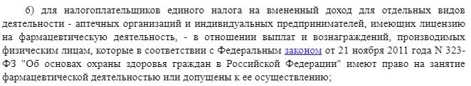 ООО работают на ЕНВД
