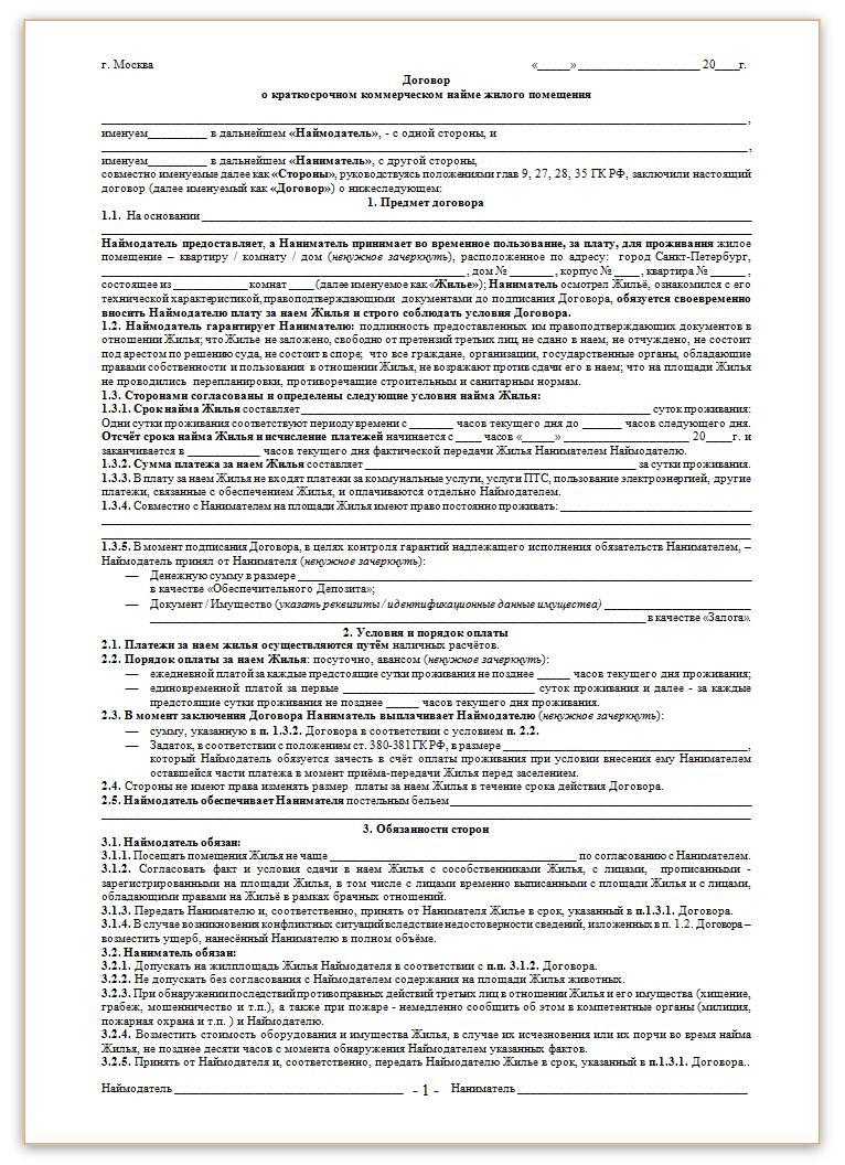 Договор краткосрочного (посуточного) найма квартиры