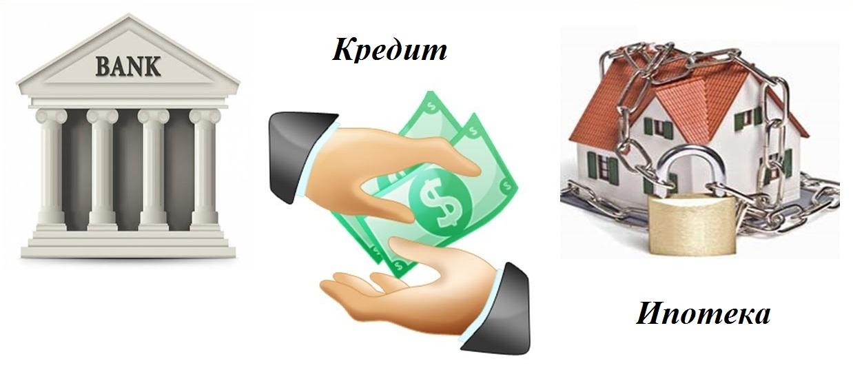 Ипотека или кредит на покупку квартиры, что лучше?